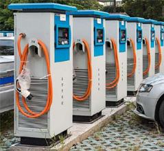 汽车充电服务